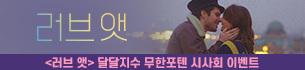 <러브 앳> 시사회 초대 이벤트